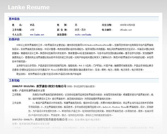 resume550